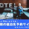 格安ホテル予約セルフバック方法
