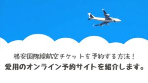 格安航空券予約