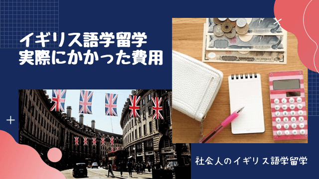 イギリス語学留学費用
