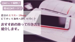 海外へスマホ・iPhoneを持って行く方法