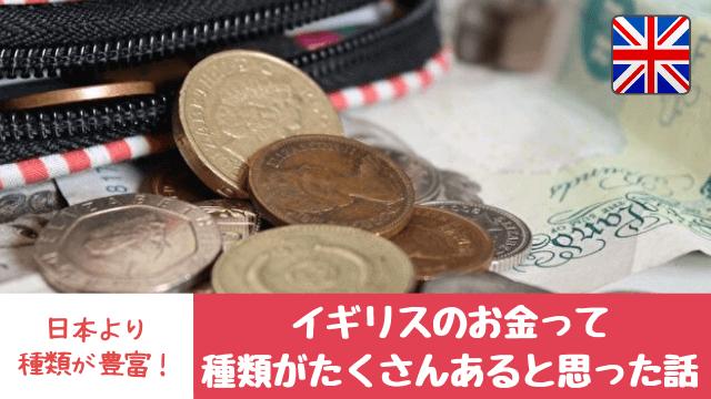 イギリスお金の種類