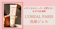 ロレアルパリの洗顔