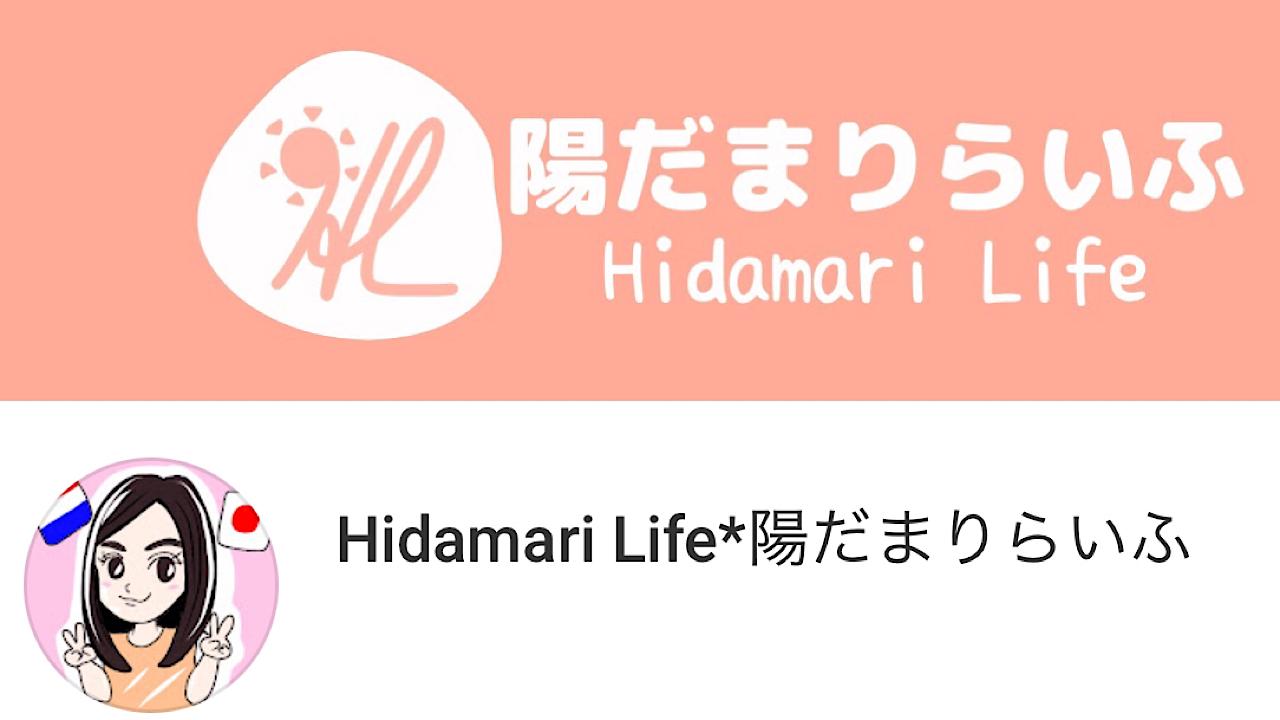 陽だまりらいふ/Hidamari Life